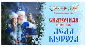 Сказочная резиденция Деда Мороза в ТРЦ «Ривьера»