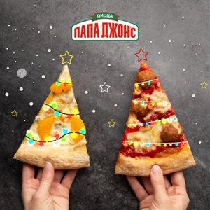 'Папа Джонс' угостит пиццей тех, кого выбрали вы