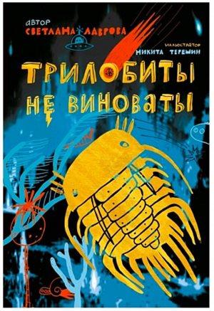 Лучшие детские книги-2020: список книжного критика Евгении Шафферт