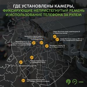 Дептранс Москвы опубликовал адреса камер, которые  фиксируют непристегнутых и говорящих по телефону