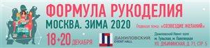 Зимняя «Формула Рукоделия» - уже скоро!