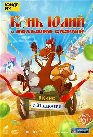 Анимационный фильм 'Конь Юлий и большие скачки' выходит на экраны
