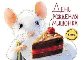 Детские книги с запахом шоколада и конфет