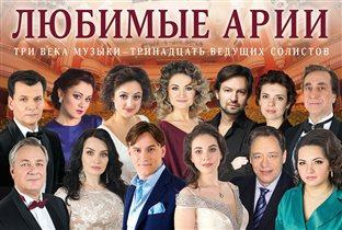 Концерт солистов «ЛЮБИМЫЕ АРИИ» в театре Новая опера