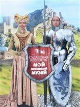 Королева и её рыцарь