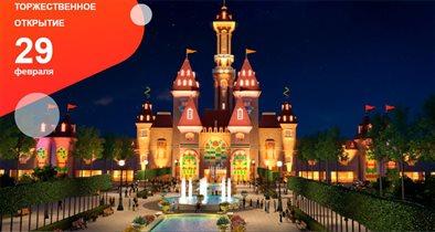 29 февраля откроется Парк развлечений «Остров Мечты»