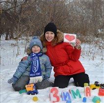 Зима Love