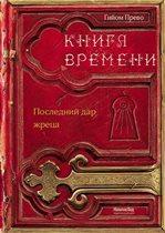 Историческое фэнтези для школьников: «Книга времени. Том 1. Последний дар жреца»