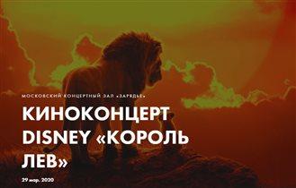Новый сезон киноконцертов Disney в Москве