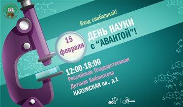 В Российской государственной детской библиотеке пройдет «День науки с Авантой» от издательства АСТ
