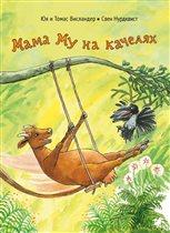 Весёлые новинки с иллюстрациями Свена Нурдквиста: «Мама Му на качелях» и летучие мыши