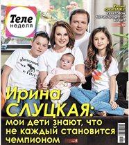 Ирина Слуцкая муж дети