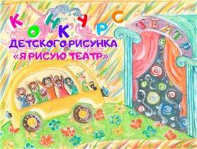 Театр МОСТ объявляет конкурс детского творчества «Я рисую театр!»