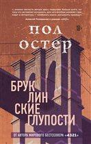 'Бруклинские глупости': новый роман Пола Остера