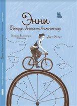 'Энни. Вокруг света на велосипеде' - реальная история для смелых девочек