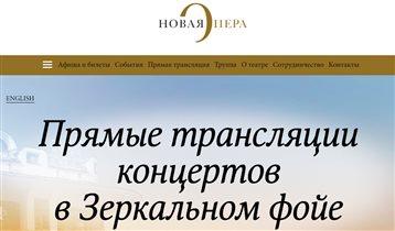 Онлайн-марафон  театра «Новая Опера» 27 и 28 марта