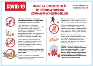 Рекомендации родителям на период пандемии коронавируса