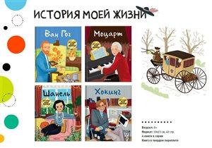 Воодушевляющая новинка от МОЗАИКА kids – серия «История моей жизни»