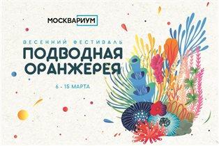 «Подводная оранжерея»: весенний фестиваль в «Москвариуме»