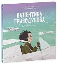 Валентина Гризодубова: первая женщина - Герой Советского союза - и героиня детской книжки