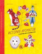 История ароматов: путешествия цветов из далёких стран