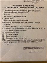 Список разрешённых продуктов в больницу