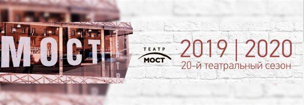Театр МОСТ запускает онлайн-проект для детей «Воскресная сказка»