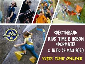 Спортивный онлайн-фестиваль для детей