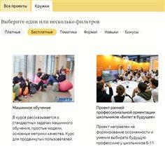 Компания Яндекс создала навигатор по онлайн-кружкам для школьников