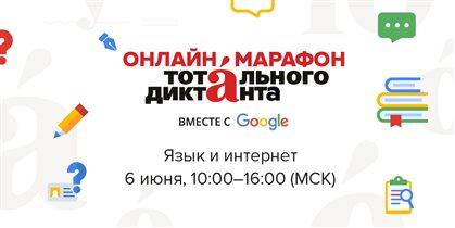 Онлайн-марафон 'Тотального диктанта'
