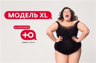 Канал «Ю» снова ищет моделей XL