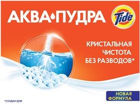 Стиральный порошок Tide c новой формулой 'Аквапудра'