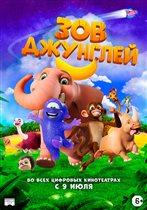 Анимационный фильм для всей семьи «ЗОВ ДЖУНГЛЕЙ»