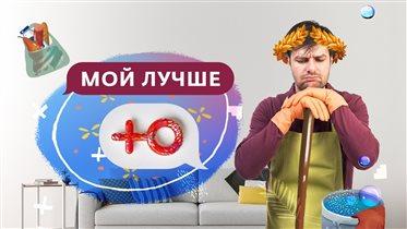 Канал «Ю» подарит самому лучшему мужу 100 000 рублей