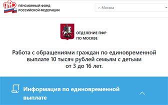 Что делать, если вы не получили пособие на ребенка 10 тысяч рублей