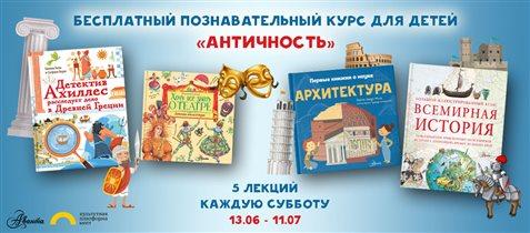 Путешествие в античность: бесплатный курс для школьников