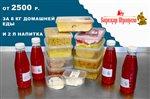 Еда на всю неделю с бесплатной доставкой по цене продуктов
