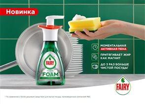 Новинки для мытья посуды: Fairy Активная пена и капсулы Fairy Platinum Plus