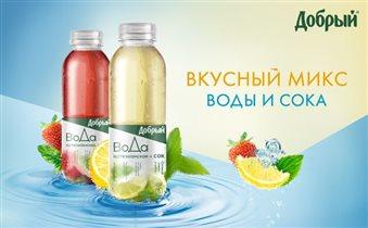 Освежающая новинка «Добрый» Вода+Сок