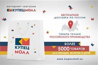 Новый интернет-магазин 'КупецМолл' - товары только российского производства