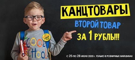 Канцелярия для школы: второй товар за 1 рубль в магазинах 'Галамарт'