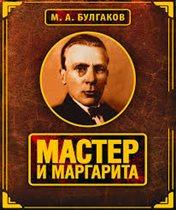 Самые популярные любовные пары россиян: на первом месте - Мастер и Маргарита