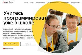 Стартовал  прием учащихся в Яндекс.Лицей