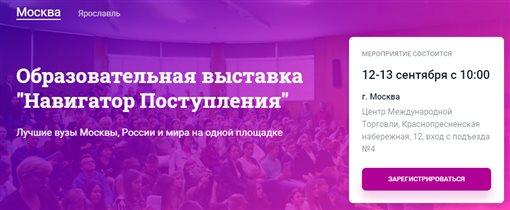 «Навигатор поступления» - образовательная выставка для абитуриентов в Москве