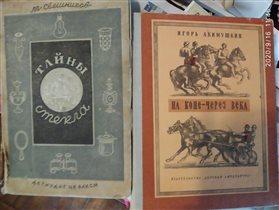 книги о стекле и о коневодстве