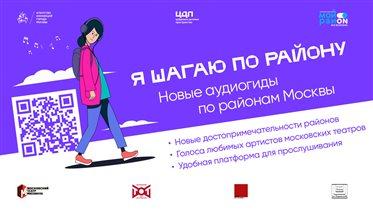 В Москве появились новые аудиогиды с тематическими маршрутами