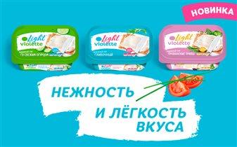 Новинки сезона 2020-2021 от Московского завода плавленых сыров «Карат»