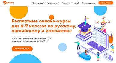Бесплатный двухнедельный онлайн-курс для подготовки к ВПР