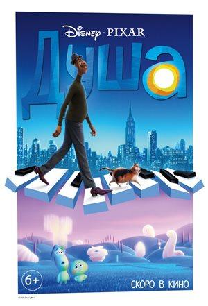 Анимационный фильм Disney и Pixar «Душа» - скоро на экранах!