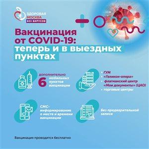 В Москве появятся выездные пункты вакцинации против коронавируса